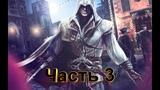 Прохождение Assassin's Creed 2 - Часть 3 Эцио Аудиторе, ассасин