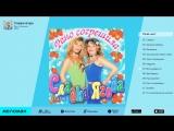 Сладка ягода - Рано согрешила (Альбом 2005 г)