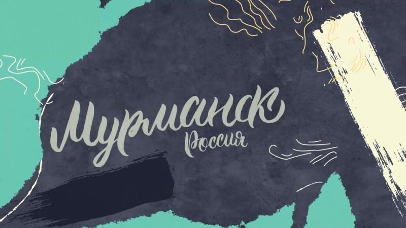 9 –11 ноября – «Пенуэл» Мурманск (Россия)