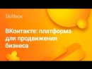Продвижение бизнеса через «ВКонтакте»