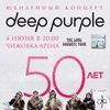 Deep Purple в МИНСКЕ - 04.06.2018 ЧИЖОВКА АРЕНА