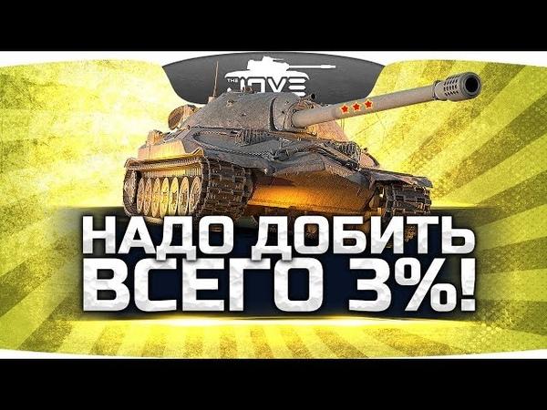 ЧЕРЕЗ БОЛЬ, КРОВЬ И ПОТ — ОСТАЛОСЬ 3% ● Последний Стрим Джова на ИС-7