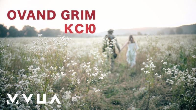 OVAND GRIM – Ксю (офіційний кліп)