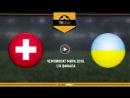 Швейцария - Украина. Повтор матча ЧМ 2006 года