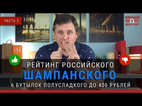 Рейтинг шампанского. Рейтинг российского шампанского | Сергей Пашков Винный дилетант. часть 2