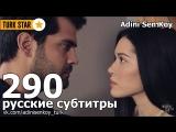 Adini Sen Koy / Ты назови 290 Серия (русские субтитры)