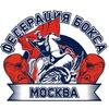 Федерация бокса города Москвы