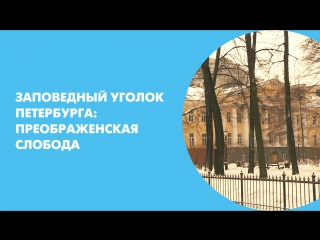 Заповедный уголок Петербурга: Преображенская слобода