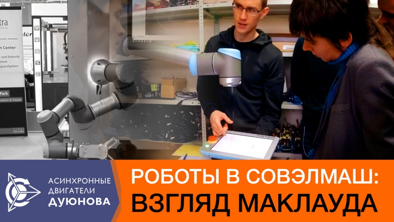 Роботы-массажисты в СовЭлМаш