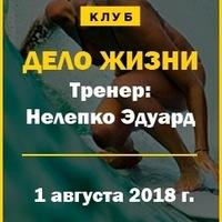 """Клуб """"Дело Жизни""""   1 августа в 19:00"""