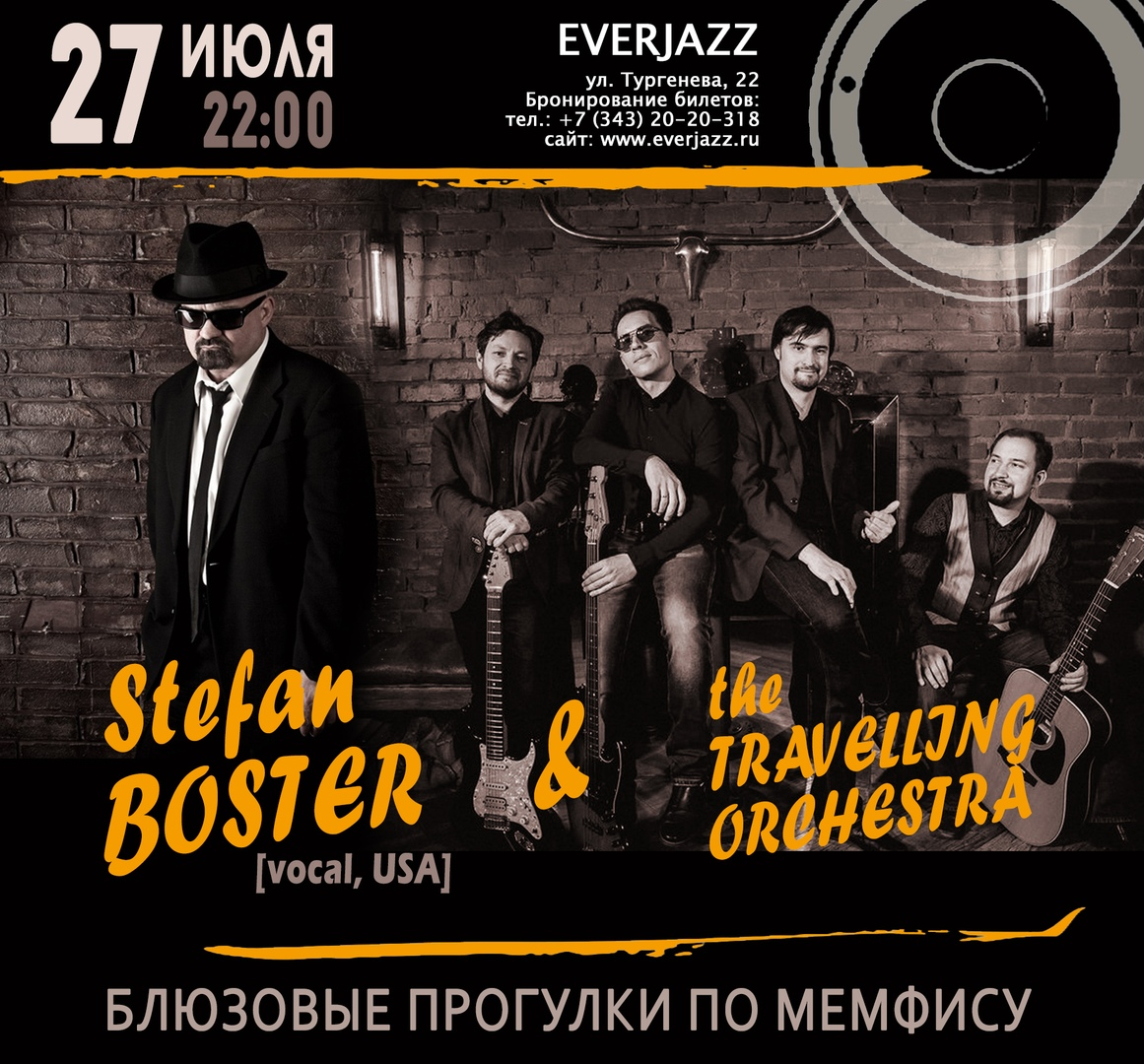 27.07 Stefan Boster & The Travelling Orchestra в EverJazz!