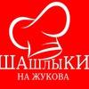 "Шашлыки ""На Жукова"""