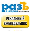 Разъ в неделю - Череповец / Новости / Афиша