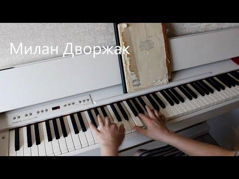 Милан Дворжак Джазовый этюд