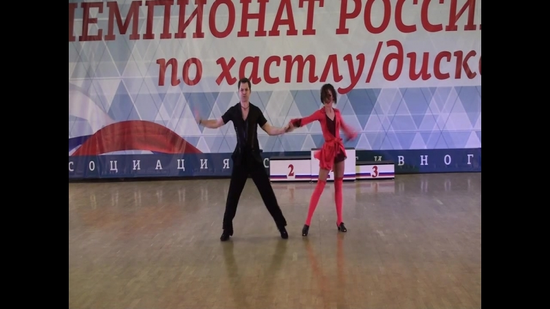 Чемпионат России по хастлу\дискофоксу (classic)