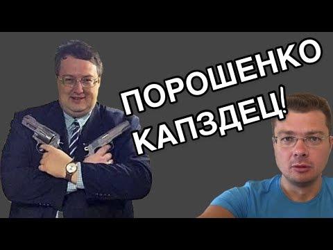 Геращенко намекнул, что Рада может сковырнуть Порошенко