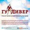 ТРЦ Гулливер г. Кузнецк