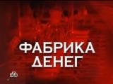 ☭☭☭ Следствие Вели с Леонидом Каневским (19.06.2009). «Фабрика денег» ☭☭☭