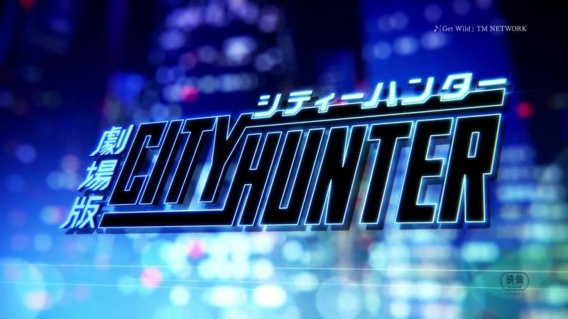 Городской Охотник   City Hunter - тизер фильма.