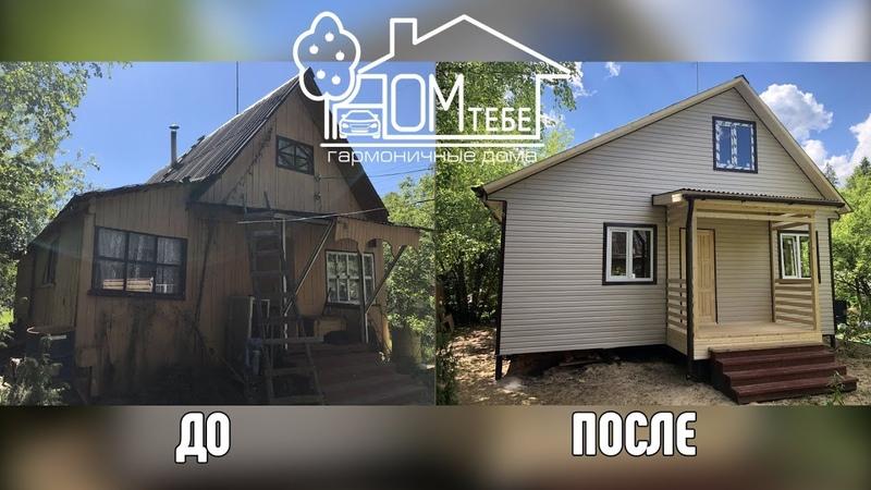 Каркасная пристройка и реконструкция дома от строительной компании Дом Тебе