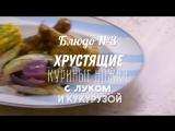 ПроСТО/Про100 Кухня - 3 сезон 04 серия