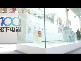 Meet Our 100 Years @Panasonic Future EXPO