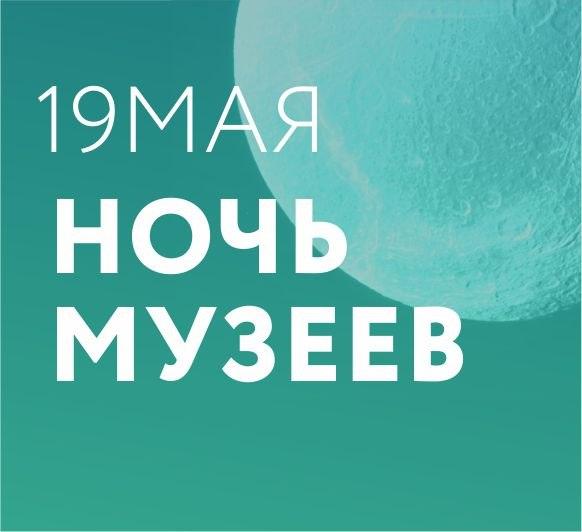 Афиша Ижевск Ночь музеев в Музее Ижевска. 2018