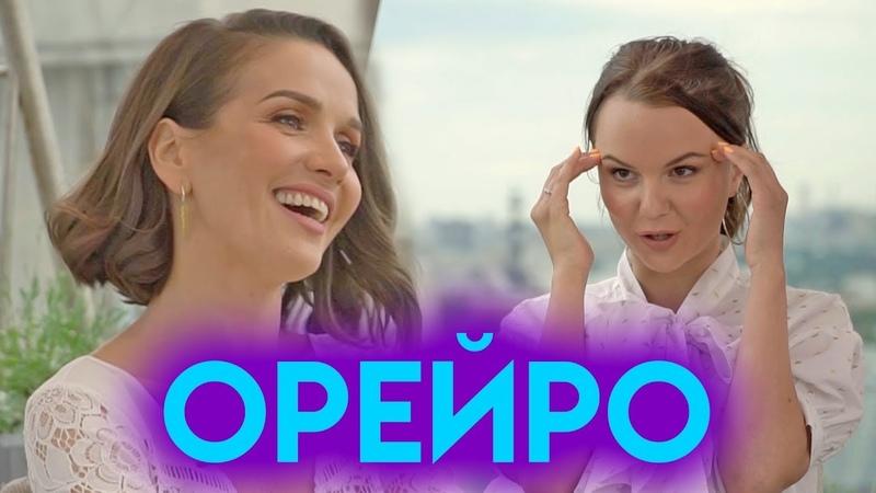 НАТАЛИЯ ОРЕЙРО | Про российское гражданство, тайный смысл «Дикого ангела» и отношение к актрисам