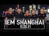 IEM Shanghai Vlog #1: B1ad3 полностью прочитал их