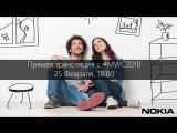 Самые свежие новости о смартфонах Nokia: прямая трансляция с #MWC2018