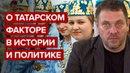 Максим Шевченко о татарском факторе в истории и политике