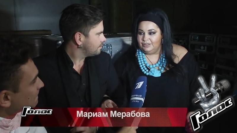 Мариам Мерабова и Интарс Бусулис - Интервью после нокаутов [Голос-3 (Voice-3), Нокауты, 28.11.2014]