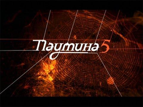 Сериал Паутина 5 сезон 5 серия