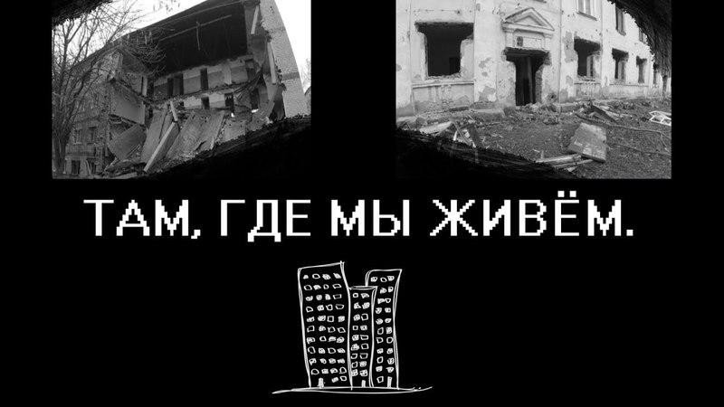 Там, где мы живём. Трущобы 21-го века / It's where we live. Slums of the 21st century