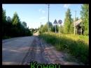 деревня Горка