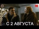 Дублированный трейлер фильма «Между рядами»