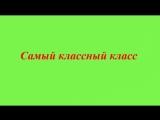 Лучший ученический класс 6 класс МОУ  СОШ №1 г.Ершова Саратовской области