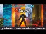🔴 Стрим MTG Arena | розыгрыш бустера за репост стрима