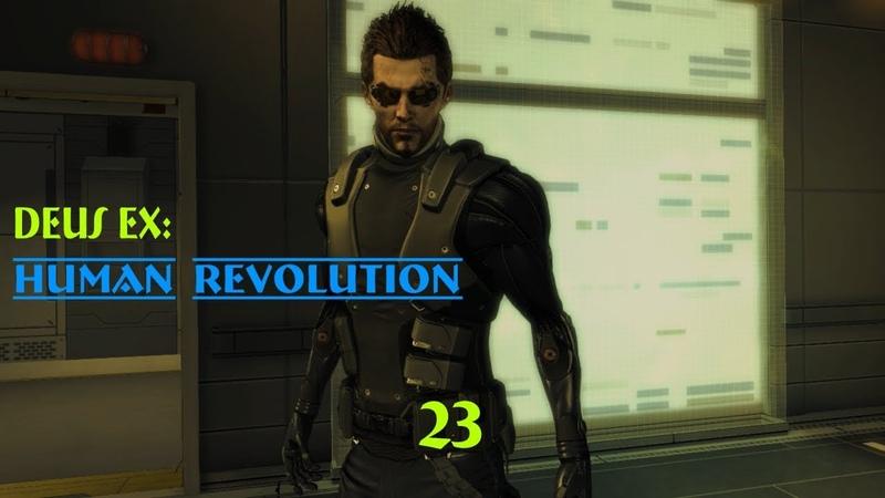 Deus Ex: Human Revolution. Телеканал Пик . Подвал. » Freewka.com - Смотреть онлайн в хорощем качестве