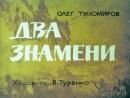 Диафильм Олег Тихомиров - Два знамени