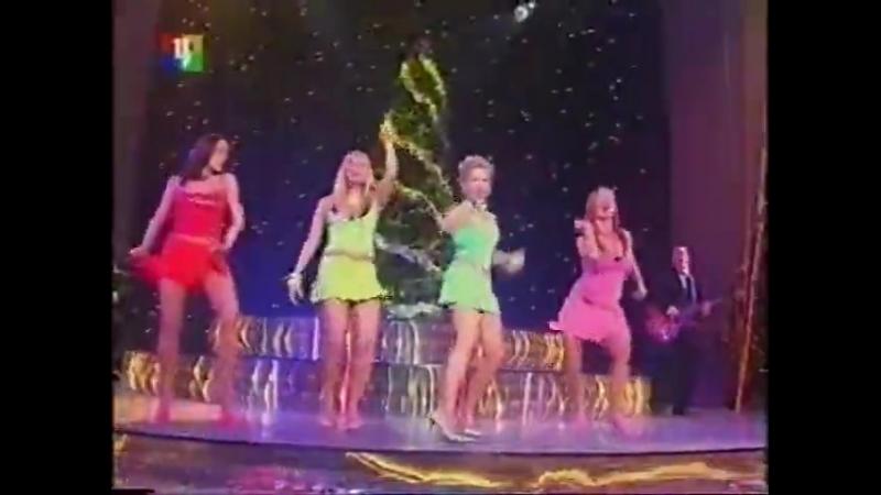 Блестящие - Pasadena (Танцуют все! Новогодняя ночь 2004-2005)