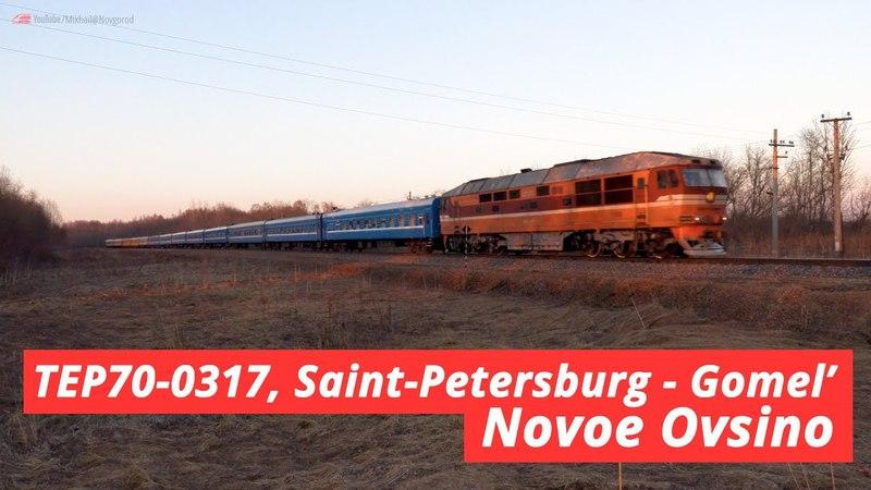 TEP70-0317 with a train Saint-Petersburg — Gomel'/Riga, Novoe Ovsino