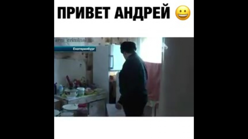 Андрейка!