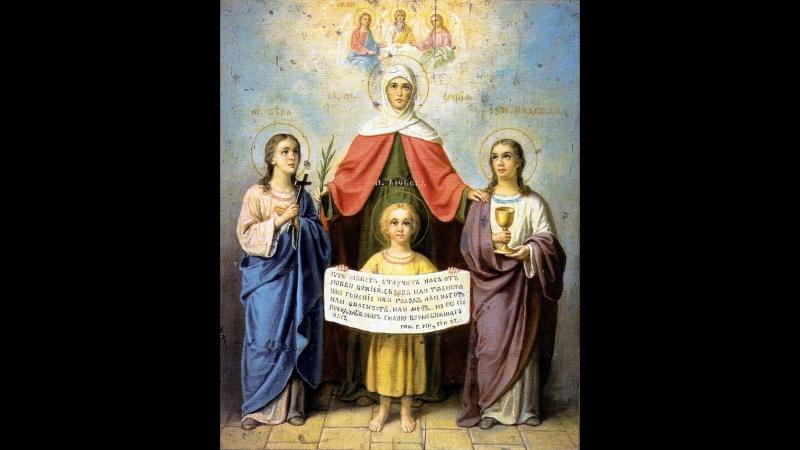 09 30 Святые мученицы Вера,Надежда и Любовь и их мать Святая София
