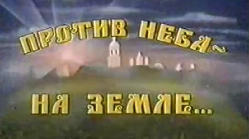 Против неба на земле (Ершов П.П.) / 1988 / ЦентрНаучФильм