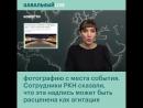 Роскомнадзор запрещает надписи на льду