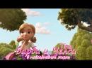 Barbie and Chelsea In Everyday Life / Барби и Челси в повседневной жизни - 1 серия Tina