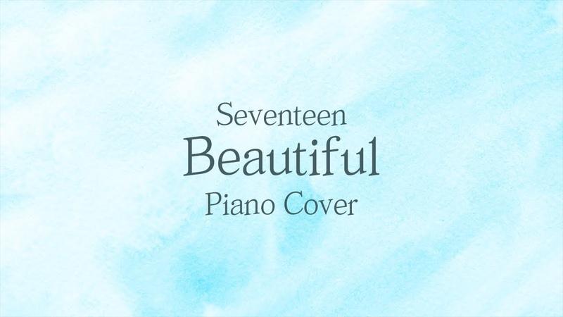세븐틴 (Seventeen) - Beautiful | 가사 lyrics | 신기원 피아노 커버 연주곡 Piano Cover
