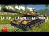 War Thunder - военный симулятор Второй мировой