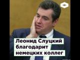 Леонид Слуцкии